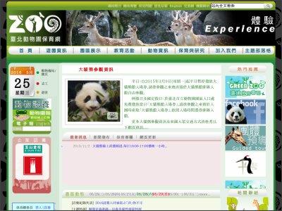 http://www.zoo.gov.tw/