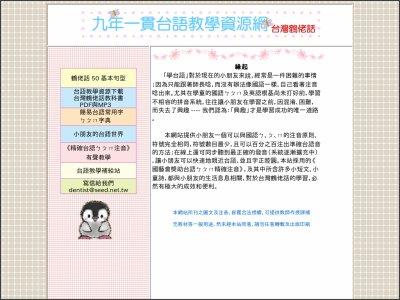 http://www.taiwanwe.com.tw/