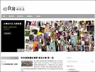 http://www.taiwan123.com.tw/