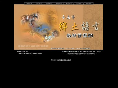 http://weber.tn.edu.tw/edu01/taiwan/default.htm